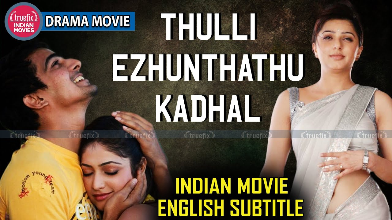 THULLI EZHUNTHATHU KADHAL TAMIL FULL MOVIE | INDIAN MOVIES WITH ENGLISH SUBTITLES | RAJA, HARIPRIYA