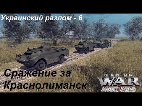 [В тылу врага: Штурм 2] Украинский разлом, 6 серия. Сражение за Краснолиманск.Мод Donbass Crisis