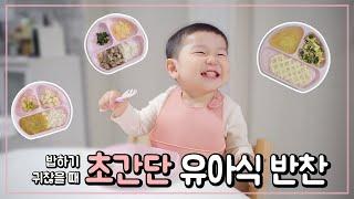 밥하기 싫은 날, 초간단 유아식 반찬 9가지 [달콜부부…