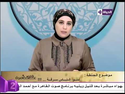 برنامج قلوب عامرة د نادية عمارة ماهو حكم الكدرة والصفرة أثناء فترة الحيض Qlob Amera Youtube