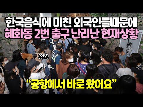 한국음식에 미쳐 급히 입국한 외국인들때문에 혜화동 2번 출구 난리난 현재상황