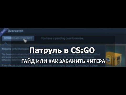 видео: Как правильно пользоваться патрулём в cs:go или как облегчить игру в cs:go (Патруль выпуска #2)
