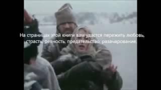 """БУКТРЕЙЛЕР ПО КНИГЕ """"Леди Макбет Мценского уезда"""" Н.Лескова"""