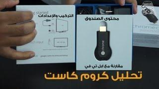 أول نظرة - تحليل كروم كاست Chromecast full review