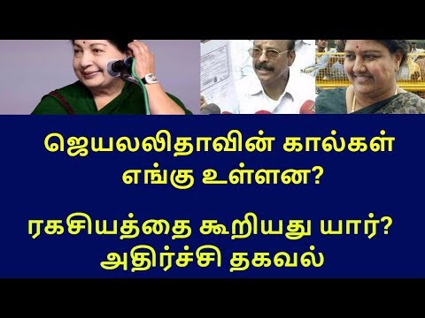 related to jeyalalitha death|tamilnadu political news|live news tamil|latest news