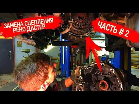 Замена комплекта сцепления на Рено Дастер 1,6 16V 4x2. Замена заднего сальника коленчатого вала. #2