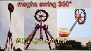 Mega swing 360° / 월미도 메가 스윙 36…