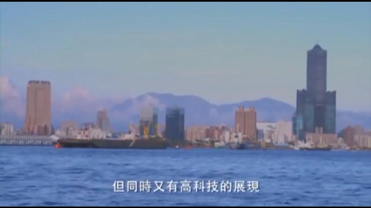 高雄有山、有海、有河、有港 这是一个适合生活及梦想的城市 欢迎来到高雄。