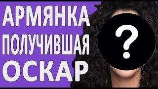 АКТРИСА И ПЕВИЦА ДО ТОГО КАК СТАЛА ИЗВЕСТНА И ПОЛУЧИЛА ОСКАР. Биография Шер Саркисян #Армения #США