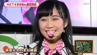 HKT48のあん誰百貨店 ※権利の都合により山田麻莉奈歌唱シーンは音声ミュ...