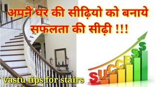 #vastu shastra | अपने घर की सीढ़ियो को बनाये सफलता की सीढ़ी |   vastu for stair position in hindi