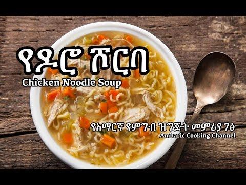 የዶሮ ፓስታ ሾርባ - Amharic Recipes - የአማርኛ የምግብ ዝግጅት መምሪያ ገፅ