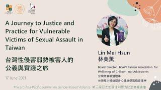 台灣性侵害弱勢被害人的公義與實踐之旅