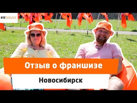 Отзыв о франшизе FIT SERVICE г. Новосибирск