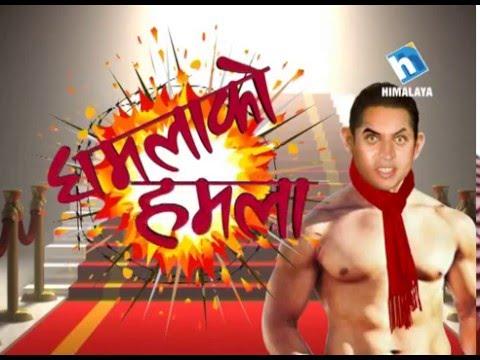 धमलाको हमलामा गायक पशुपति शर्मा - Singer Pasupati Sharma