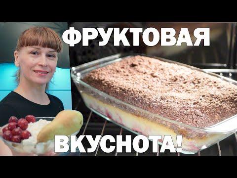 Творожная запеканка в духовке за 10 минут вкуснее чем торт!