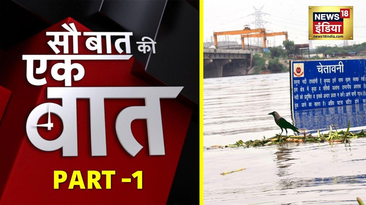 Sau Baat Ki Ek Baat | आज दिन भर की बड़ी ख़बरें | 30 July, 2021 | Kishore Ajwani | News18 India