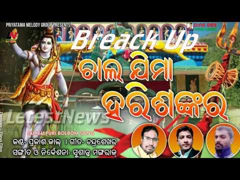 Chala_Jima_Harisankara_|_Prakash_Jal_|_Breack_up_K || New Sambalpuri BolBam FullMp3 Song