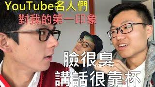 YouTube名人們對我的第一印象 feat.聖結石/阿滴英文/聖嫂DODO/超粒方/劉沛/Champion/夫夫之道 Vlog#1
