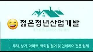부산철거전문 Y.M 젊은청년산업개발- 강서구 헤라 cc…