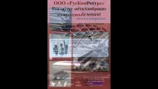 Балки двутавровые от ООО «РусКомРесурс»(, 2013-11-05T17:33:26.000Z)