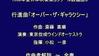 行進曲「オーバー・ザ・ギャラクシー」(作曲者解説~全奏) 斎藤高順