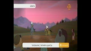 «Мұзбалақ» анимациялық фильмі отандық кинопрокатқа шықты