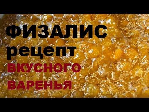 Физалис овощной - рецепт приготовления варенья из физалиса.