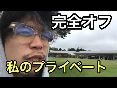 マツモトの休日 〜軽井沢からiphone XS入手まで〜