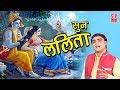 ब्रज का सबसे हिट भजन | सुन ललिता | Sun Lalita | Neelam Yadav | Krishan Bhajan 2017 | Rathor Cassette