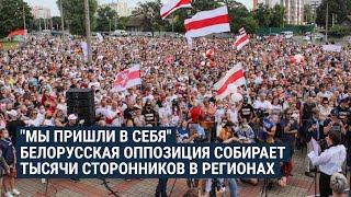 Массовые протесты в Беларуси   НОВОСТИ   25.07.20