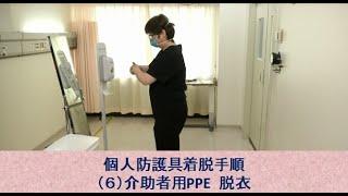 個人防護具着脱手順(6)介助者用PPE 脱衣