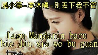 Lagu Mandarin bie diu xia wo bu guan,風小箏-覃沐曦 ,別丟下我不管