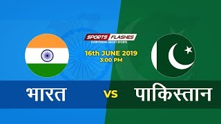 Live India vs Pakistan  | Live Scores and Hindi Commentary | World Cup 2019