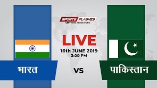 Live India vs Pakistan Live Scores and Hindi Commentary World Cup 2019