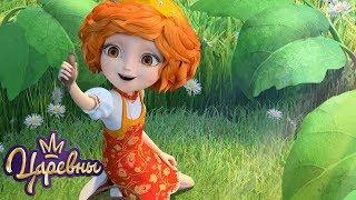 Царевны 👑 ТОП-серий лета | Сборник мультфильмов для детей