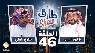 برنامج طارق شو الموسم الثاني الحلقة 46 - ضيف الحلقة طارق العلي