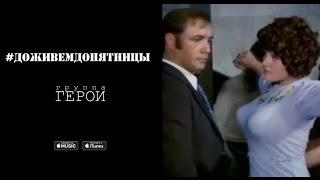 Герои - #ДоживемДоПятницы
