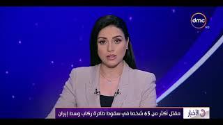 الأخبار -  مقتل أكثر من 65 شخصاً في سقوط طائرة ركاب وسط إيران