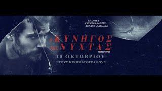 Ο ΚΥΝΗΓΟΣ ΤΗΣ ΝΥΧΤΑΣ (Nomis/Night Hunter) - Trailer (greek Subs)
