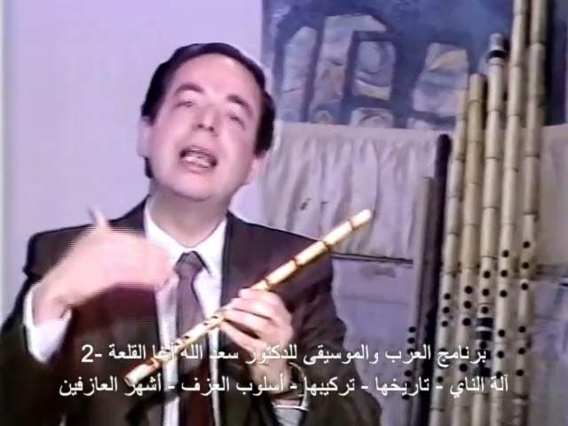 سعد الله آغا القلعة عن  الناي -2: كيف تستطيع هذه الآلة البسيطة إصدار كل هذه الأصوات الموسيقية!