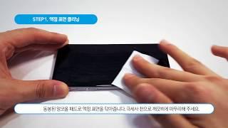 사용기 나노픽스잇 휴대폰 보호필름