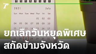 ครม. ยกเลิกไม่ให้ 27กค. เป็นวันหยุดพิเศษ | 29-06-64 | ข่าวเย็นไทยรัฐ
