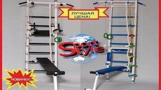 Шведские стенки от i-SPORT(, 2014-09-14T17:06:46.000Z)