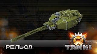 Пушки в Tanki X: Рельса