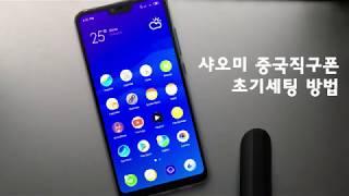 샤오미 중국직구폰 초기설정방법 - 초기불량확인 및 구글…