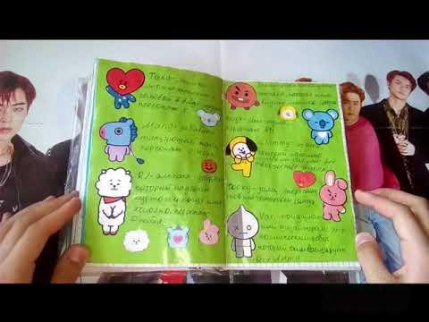 Мой K-pop дневник! BTS, BLACKPINK, SEVENTEE, TWICE и другие группы