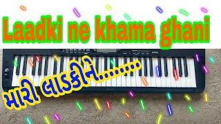 Ladki ne khama ghani play in piano casioctk3500