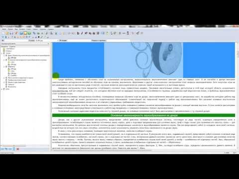 5 Редактирование изображений_Редактирование книги в формате FB2