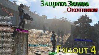 Fallout 4 Защита Замка Новый Облик Смертельный Враг и Поэзия